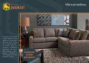 Мягкая мебель от производителя,  купить диван недорого