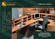 Производство мебели для офиса и гостиниц