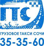 Работа для водителей в Сочи