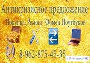 Ремонт Обмен ноутбуков быстро