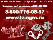 Аппарат вязальный киргизстан