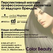 Профессиональная косметика для салонов красоты