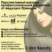Color Beauty» - перспективный магазин