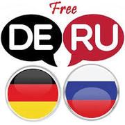 Pепетитор-переводчик немецкого языка