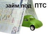 деньги под ПТС автомобиля,  автомобиль в Сочи