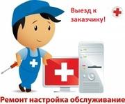 Обслуживание,  ремонт и поставки компьютеров,  комплектующих и расходных
